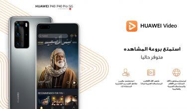 Photo of هواوي يطلق تطبيق خدمة بث الفيديو HUAWEI Video في دولة الإمارات