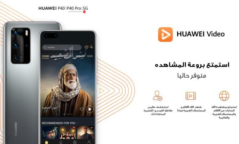 خدمة بث الفيديو HUAWEI Video