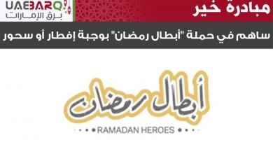 Photo of دبي للثقافة تطلق حملة أبطال رمضان لتكريم موظفي الخدمات الأساسية