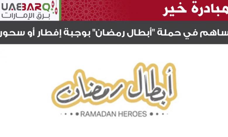 دبي للثقافة تطلق حملة أبطال رمضان لتكريم موظفي الخدمات الأساسية