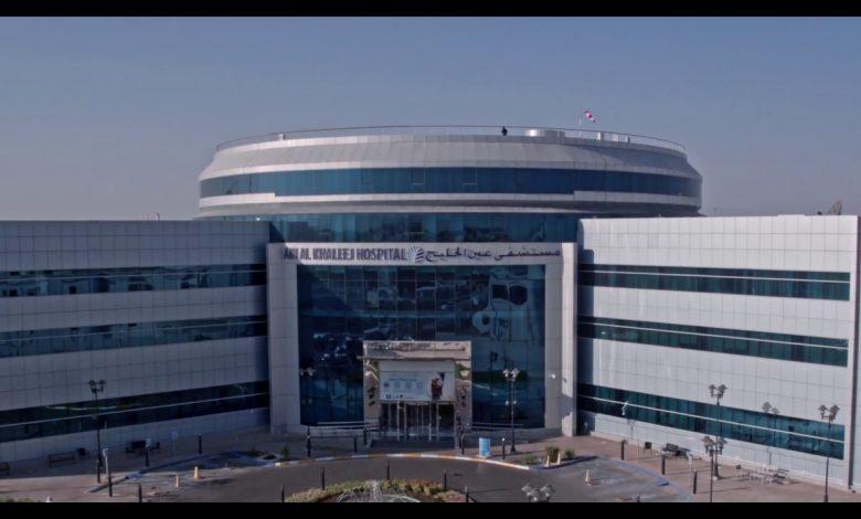 مستشفى عين الخليج ومركز الفرح للتأهيل يشاركان في برنامج معاً نحن بخير