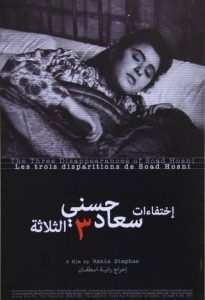 فيلم اختفاءات