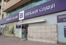 صورة الإمارات الإسلامي تتيح لجميع المتعاملين إجراء التحويلات المالية الدولية مجاناً