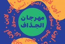 Photo of منصة الجداف الابداعية تستمر في تنظيم ورش عمل شيقة للصغار والكبار