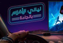 Photo of إفتتاح سينما ليالي الأفلام بالجادة الجديدة في الشارقة