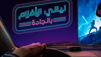صورة إفتتاح سينما ليالي الأفلام بالجادة الجديدة في الشارقة