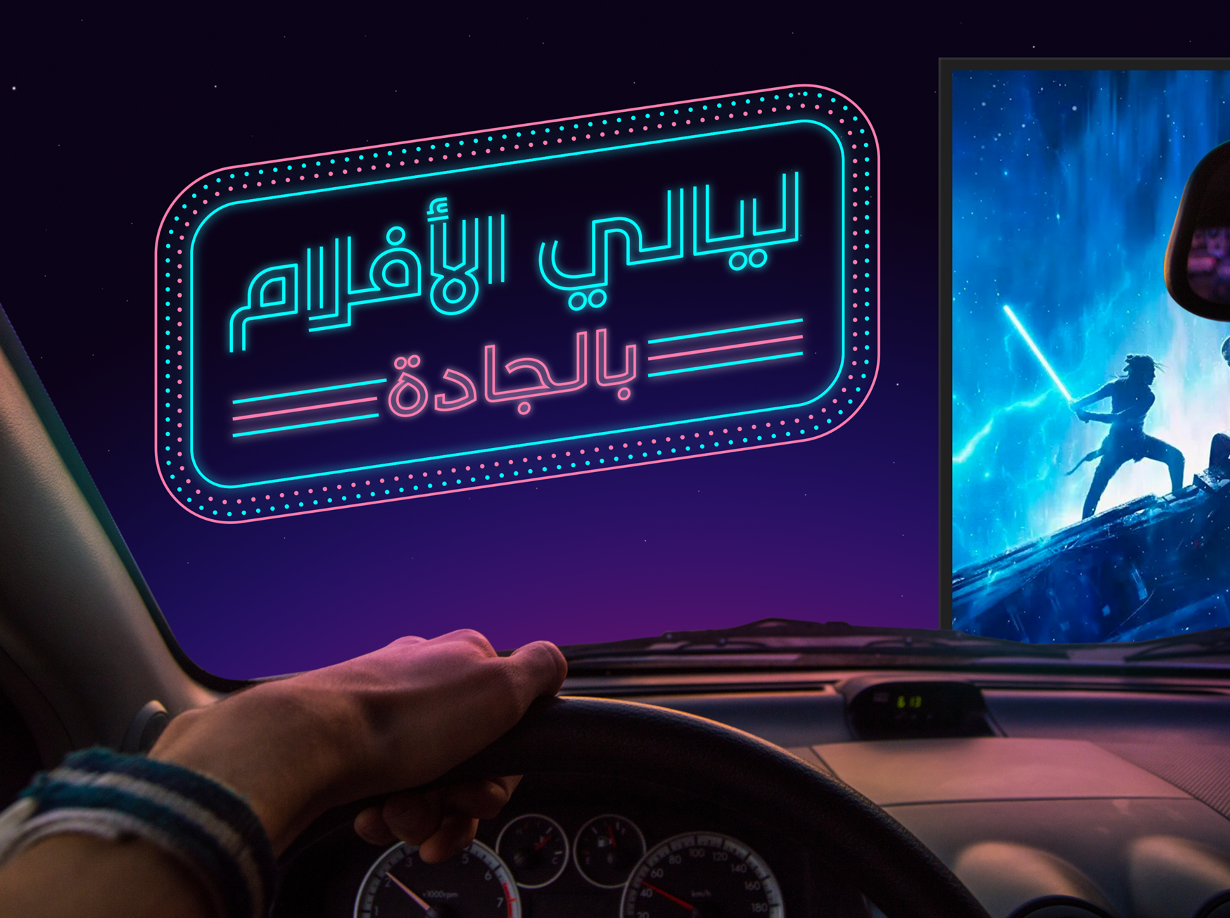 إفتتاح سينما ليالي الأفلام بالجادة الجديدة في الشارقة