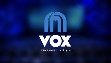 صورة ڤوكس سينما في سيتي سنتر عجمان تعيد إفتتاح ابوابها اليوم