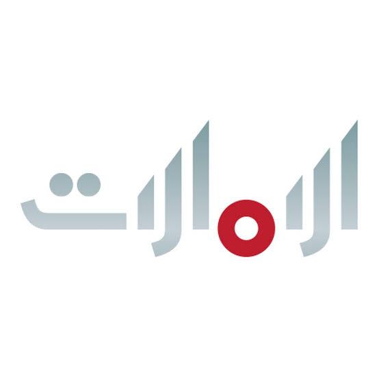قناة الإمارات