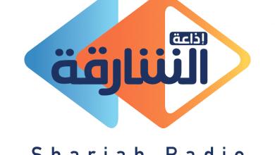 Photo of إذاعة الشارقة تعرض برنامج جديد يدعى صيفنا أحلى