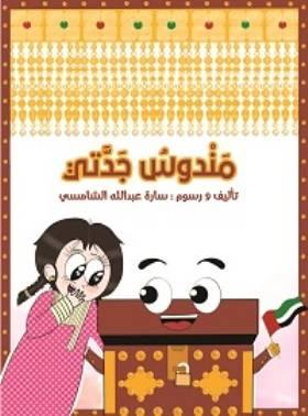 مندوس جدتي للكاتبة عبدالله الشامسي
