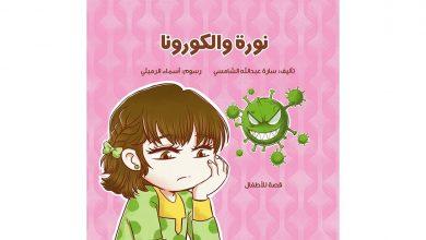 Photo of ابوظبي للثقافة والسياحة تطلق قصة مصورة جديدة للأطفال بعنوان نورة والكورونا