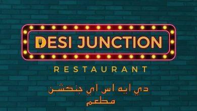 Photo of مطعم ديسي جكشن يفتتح أبوابه في دبي