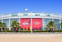 صورة دلما مول ينظم تحدي دلما للتسوق العائلي في عيد الأضحى 2020
