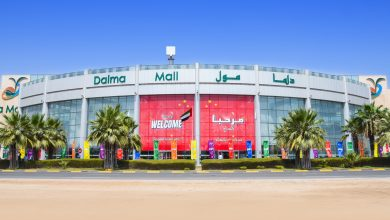Photo of دلما مول ينظم تحدي دلما للتسوق العائلي في عيد الأضحى 2020