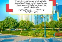 Photo of إفتتاح أبرز الحدائق والشواطئ في إمارة أبوظبي
