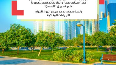 صورة إفتتاح أبرز الحدائق والشواطئ في إمارة أبوظبي