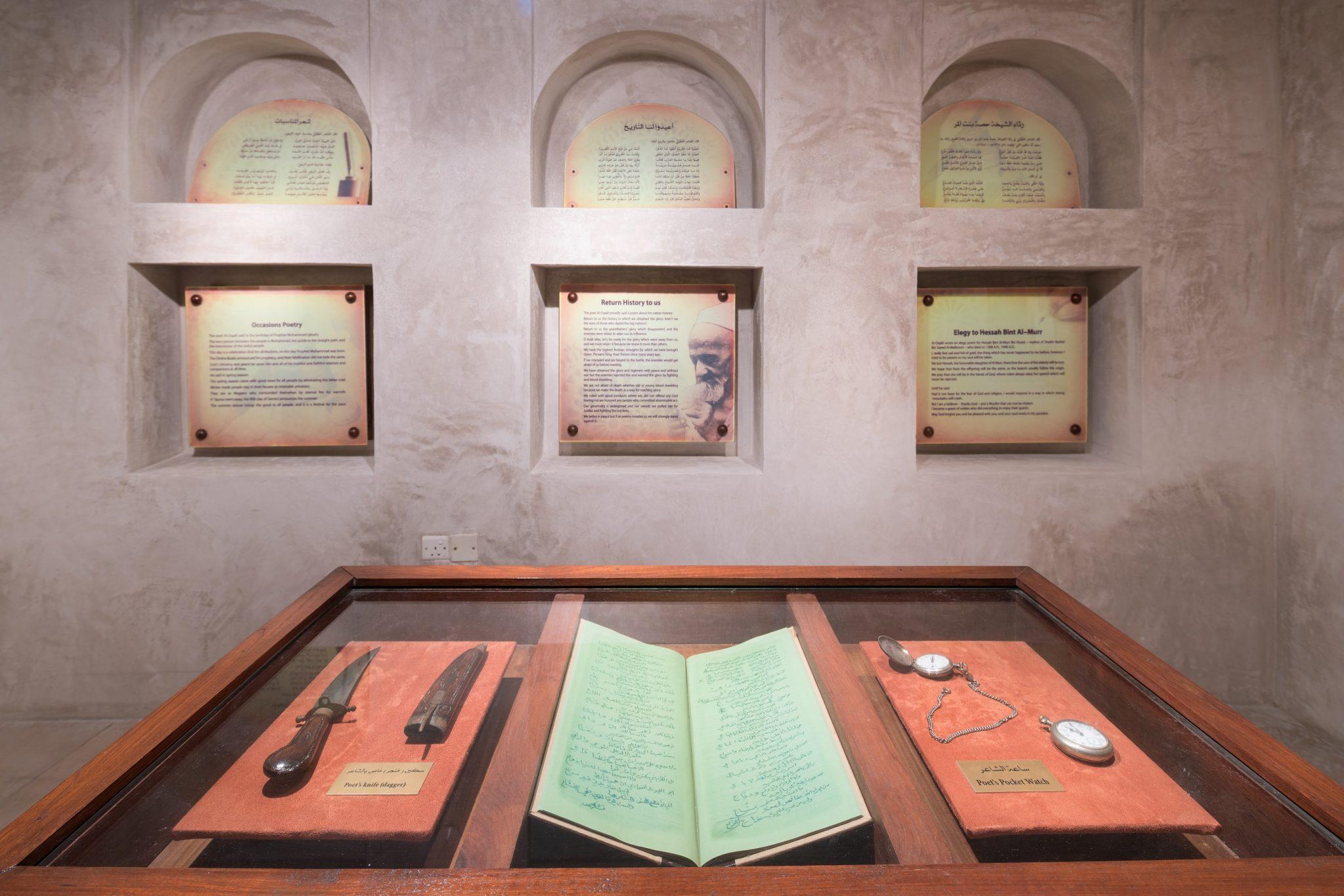 متحف الشاعر العقيلي