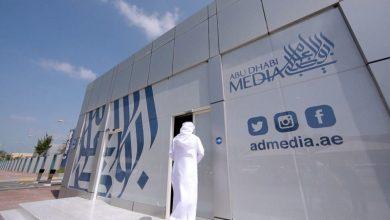 صورة أبوظبي للإعلام تعرض تغطيات و برامج خاصة بيوم عرفة و العيد