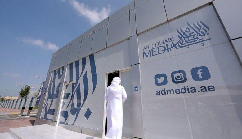 أبوظبي للإعلام تعرض تغطيات و برامج خاصة بيوم عرفة و العيد