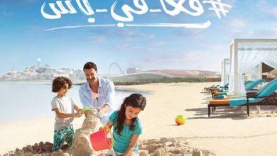 صورة جزيرة ياس تطلق مجموعة مشوقة من عروض الصيف 2020