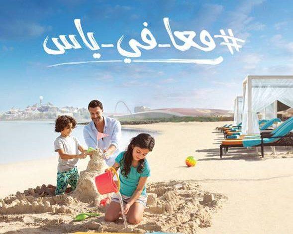 جزيرة ياس تطلق منصة ترفيهية جديدة باسم #معاً_في_ياس