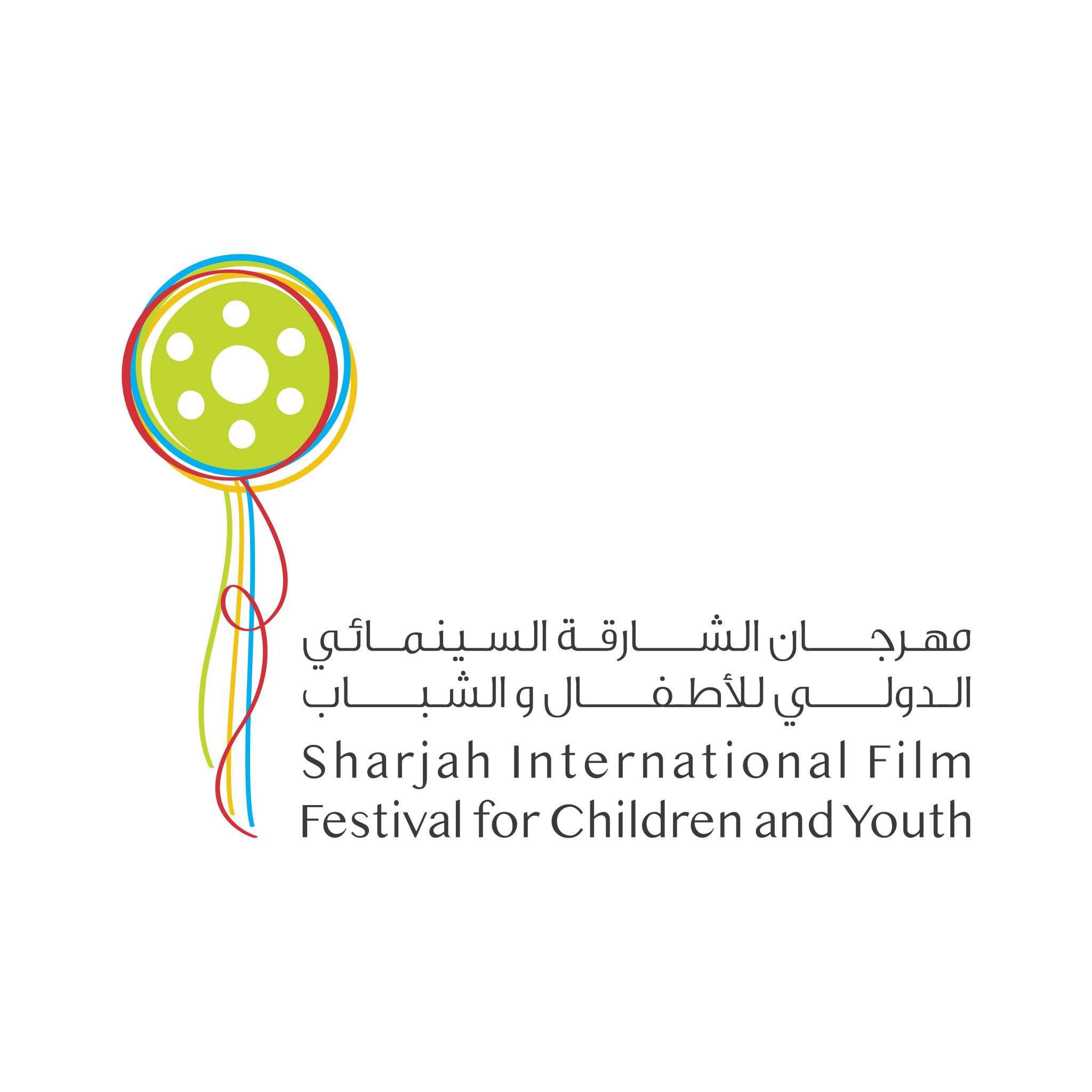 الدورة الثامنة من مهرجان الشارقة السينمائي الدولي 2020
