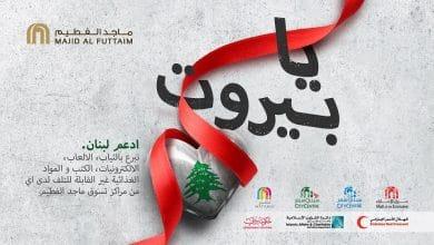 صورة ماجد الفطيم تطلق مبادرة يا بيروت 2020 لمساعدة الشعب اللبناني