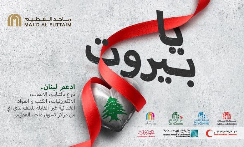 مبادرة يا بيروت