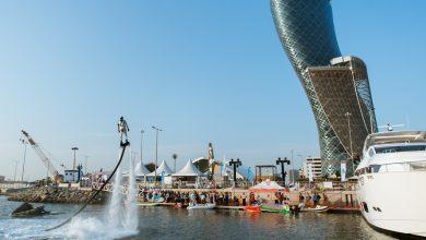 صورة تعرفوا على موعد انطلاق معرض أبوظبي الدولي للقوارب 2020