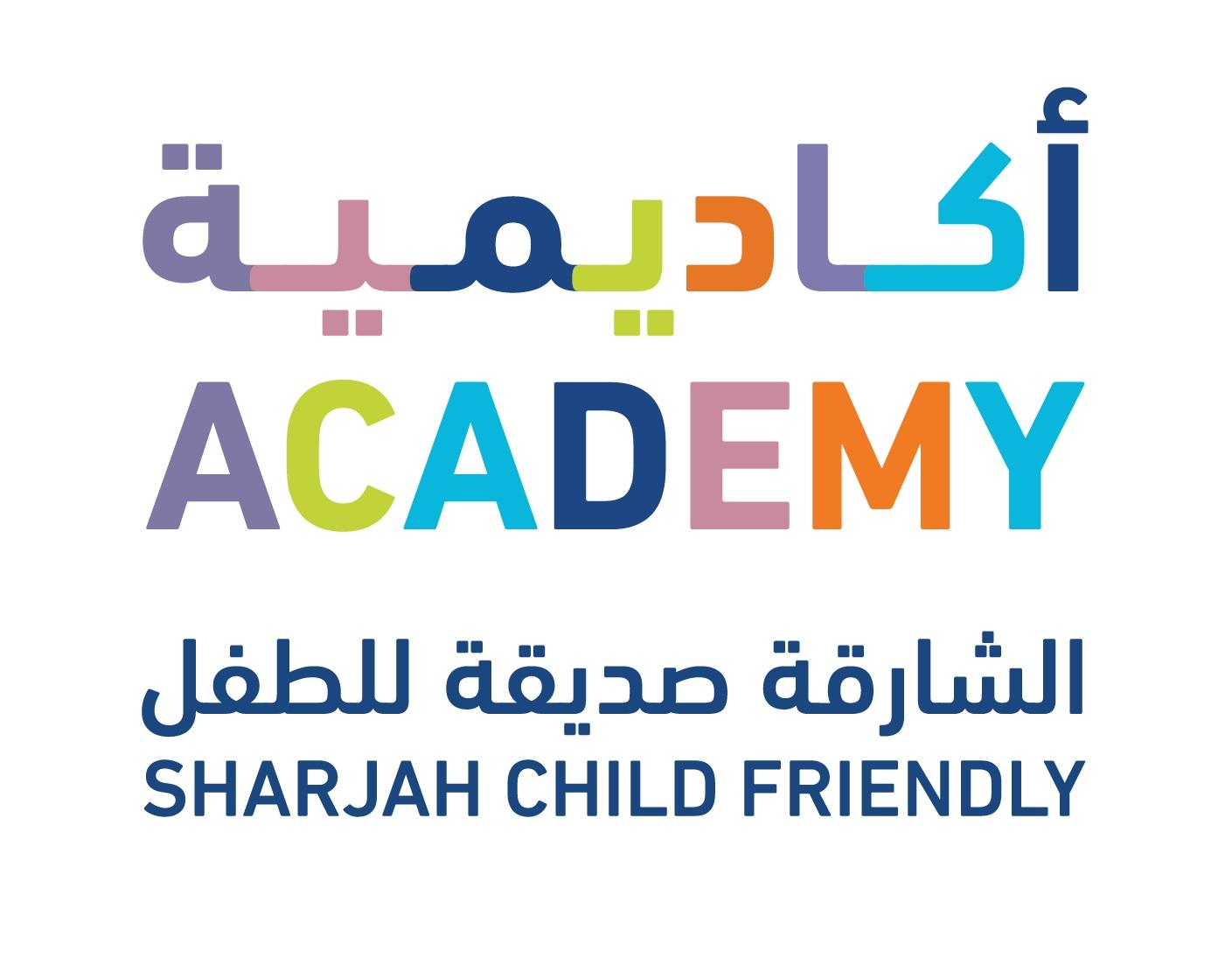 أكاديمية الشارقة صديقة للطفل