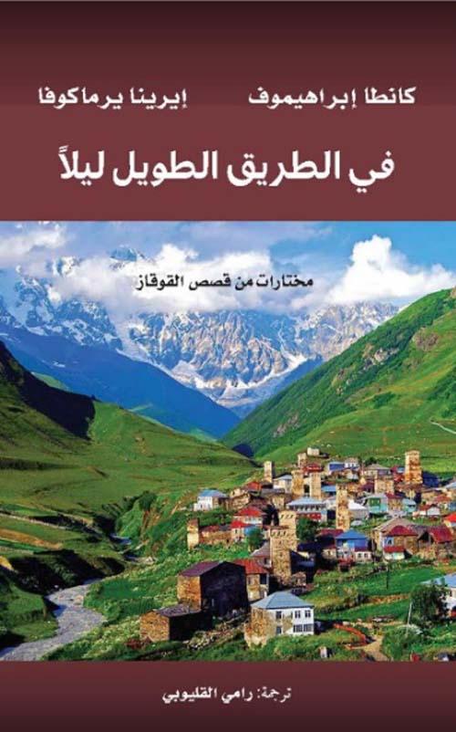في الطريق الطويل ليلاً: مختارات قصصية من شمال القوقاز