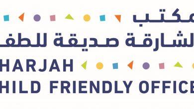 صورة إطلاق أكاديمية الشارقة صديقة للطفل لدعم الطفولة والشباب