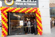 صورة مطعم ملك الطاووق يفتتح فرعه الجديد في إمارة دبي