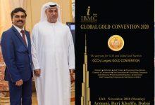 صورة إمارة دبي تحتضن المؤتمر العالمي للذهب 2020