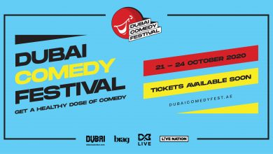 صورة ترقبوا مهرجان دبي للكوميديا 2020 خلال الشهر الجاري