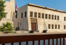 صورة متحف رأس الخيمة الوطني يعيد إفتتاح أبوابه امام الضيوف