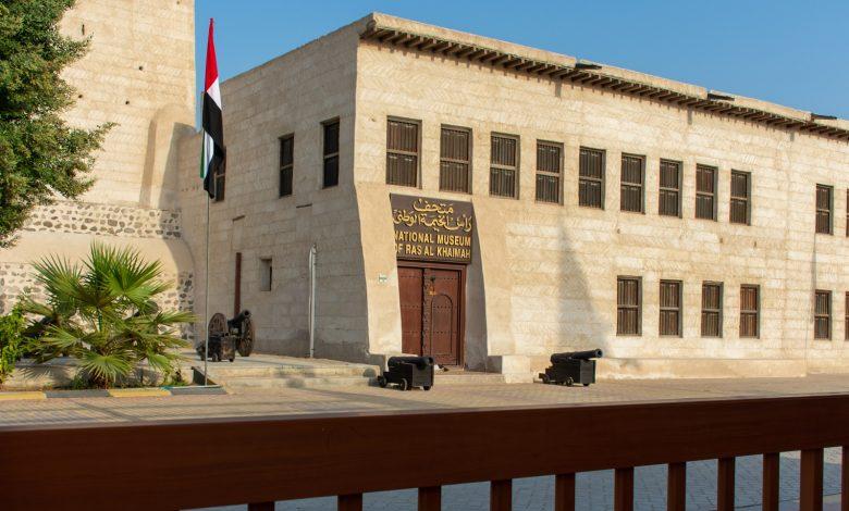 متحف رأس الخيمة الوطني يعيد إفتتاح أبوابه امام الضيوف