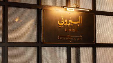 صورة مطعم ومقهى البيروتي يفتح أبوابه في إمارة دبي