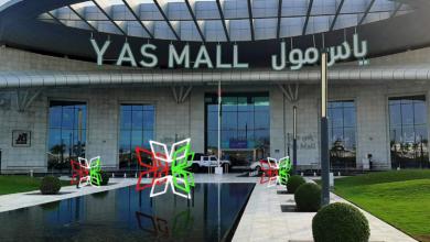 عروض المراكز التجارية التابعة للدار العقارية احتفاءً باليوم الوطني ال49 لدولة الإمارات