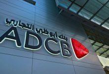 صورة بنك أبوظبي التجاري يوفر طرق دفع ومكافآت جديدة لعملائه