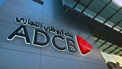بنك أبوظبي التجاري يوفر طرق دفع ومكافآت جديدة لعملائه