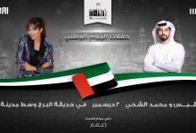 صورة حفل الفنانين بلقيس ومحمد الشحي في دبي خلال عيد الإتحاد الـ49