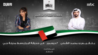 national_day_celebrations_with_mohammed_2020_dec_02_burj_park_downtown_dubai_80744-full-en1606111678