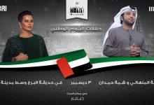 صورة حفل الفنانين عيضة المنهالي وشمة حمدان في دبي خلال عيد الإتحاد الـ49