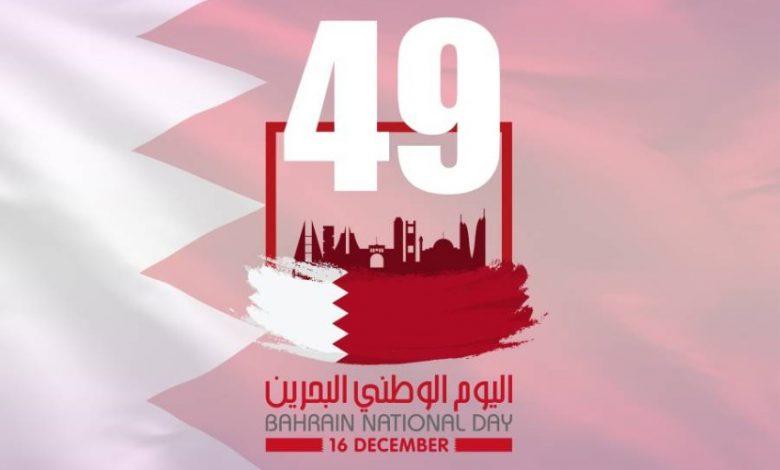 إمارة دبي تحتفل بالعيد الوطني الـ 49 لمملكة البحرين