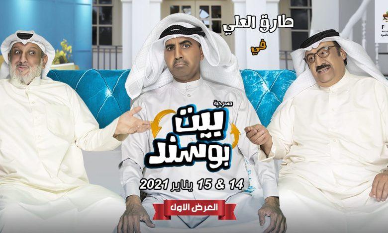 مسرحية بيت بو سند