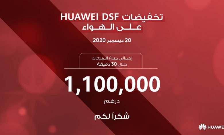 HUAWEI DSF LIVE SALE SUCCESS AR_HORIZONTAL