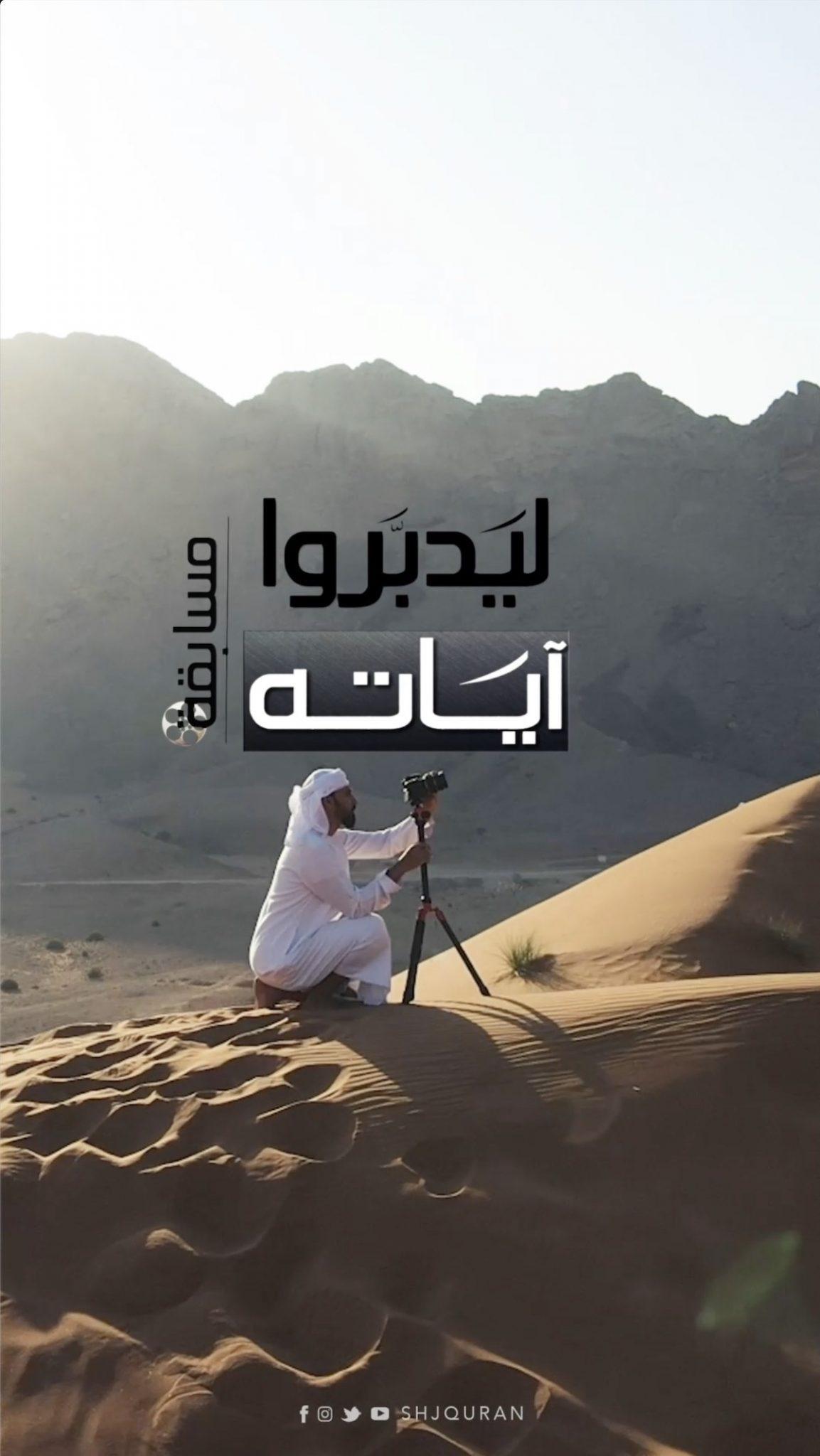 مسابقة لأفضل فيديو مصور لتلاوة القرآن