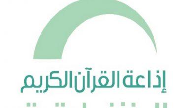 صورة إذاعة القرآن الكريم تنظم مسابقة لأفضل فيديو مصور لتلاوة القرآن